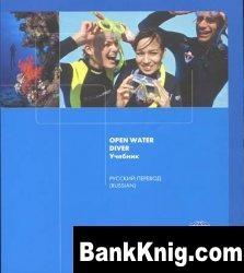 Книга Учебник для дайвера к курсу PADI Open Water Diver djvu  10,7Мб