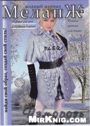 Журнал Меланж №63 2012