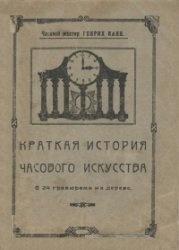 Книга Краткая история часового искусства