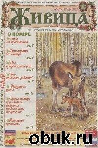 Книга Живица №11 2010