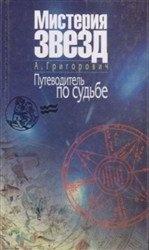 Книга Мистерия звезд. Путеводитель по судьбе