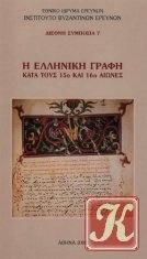 Книга Греческое письмо в 15-16 вв.