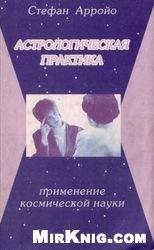 Астрологическая практика — применение космической науки