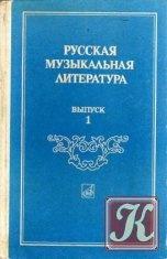 Книга Русская музыкальная литература. Выпуск 1