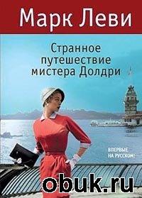 Книга Марк Леви. Странное путешествие мистера Долдри