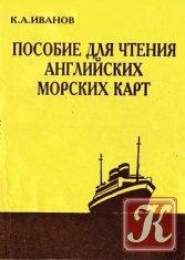 Книга Пособие для чтения английских морских карт