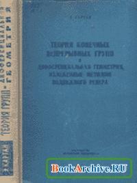 Книга Теория конечных непрерывных групп и дифференциальная геометрия, изложенные методом подвижного репера.
