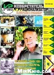 Журнал Изобретатель и рационализатор №2 2012