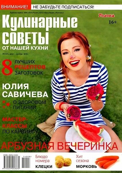 Книга Журнал: Кулинарные советы от «Нашей кухни» №8 (август-сентябрь 2014)