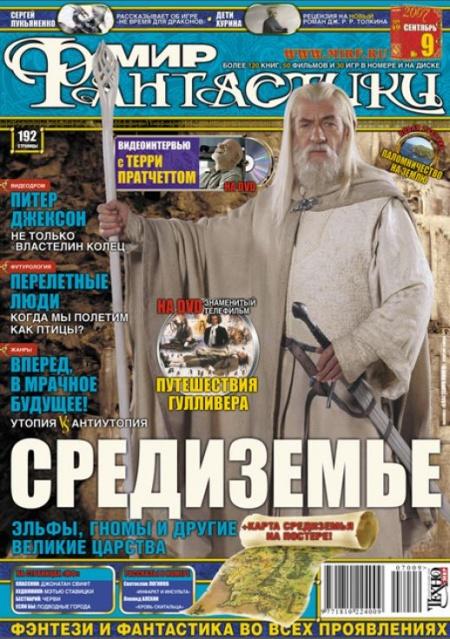 Книга Подшивка журналов: Мир фантастики (2007)