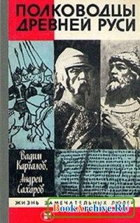 Книга Полководцы Древней Руси.