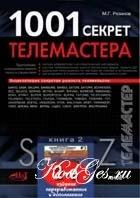 Книга 1001 секрет телемастера Книга 2