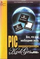 Книга Pic микроконтроллеры. Все, что вам необходимо знать