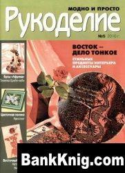 Журнал Рукоделие: модно и просто № 5, 2010
