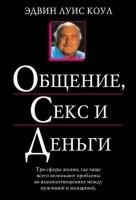 Аудиокнига Эдвин Луис Коул - Общение, секс и деньги (2007)