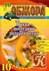 Журнал Обжора № 10, 2011