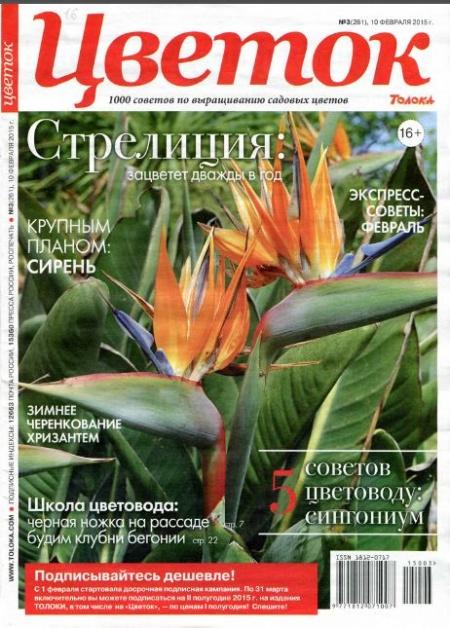 Книга Журнал: Цветок №3 март 2015