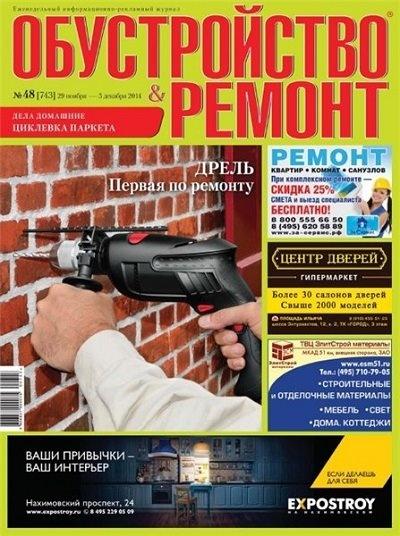 Книга Журнал: Обустройство & ремонт №48 (743) (ноябрь-декабрь 2014)