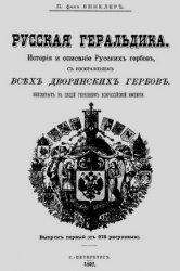 Русская геральдика. История и описание Русских гербов (выпуски 1-3)