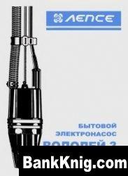 Книга Электронасос бытовой БВ-0,12-40