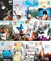 Журнал Юный техник №1-12 2005 год