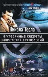 Книга Никола Тесла и утерянные секреты нацистских технологий