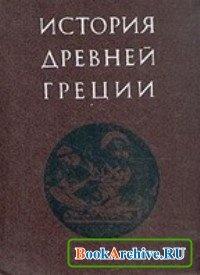 Книга История Древней Греции.
