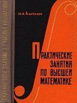 Книга Практические занятия по высшей математике - часть I - Каплан И.А.