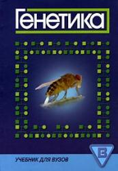 Книга Генетика, Иванов В.И., 2006