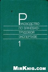 Книга Руководство по врачебно-трудовой экспертизе. Т.1
