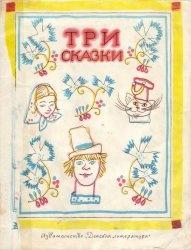 Книга Три сказки: русские народные сказки