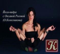 Книга Книга Короткая йога-нидра. Расслабься за 15 минут