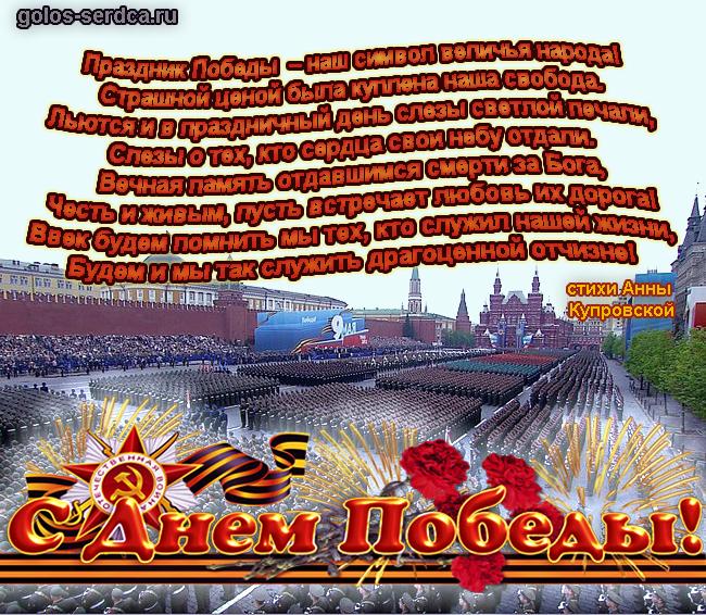 Поздравление с Днем Победы в стихах - Открытка - Будем служить!
