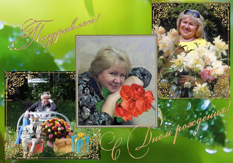 С Днем рождения, Верочка!