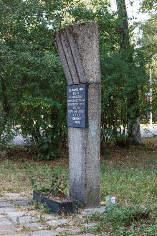 Памятник казнённым подпольщикам, Ржев