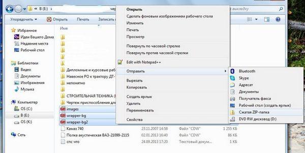 Как заархивировать несколько файлов в папку .zip