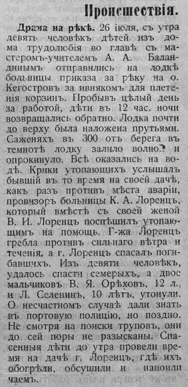 Драма на реке (Архангельск, июль 1914) 370.jpg