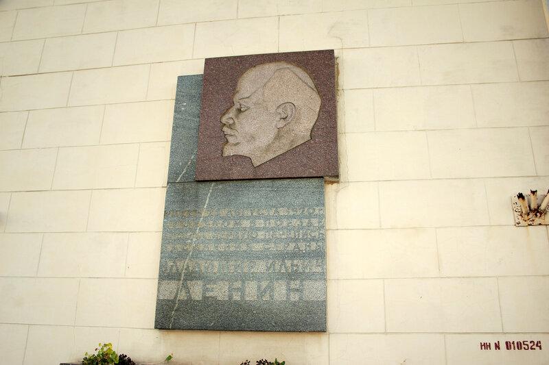 Доска с Лениным