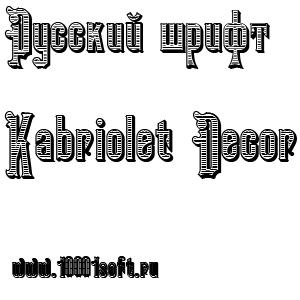 Русский шрифт Kabriolet Decor
