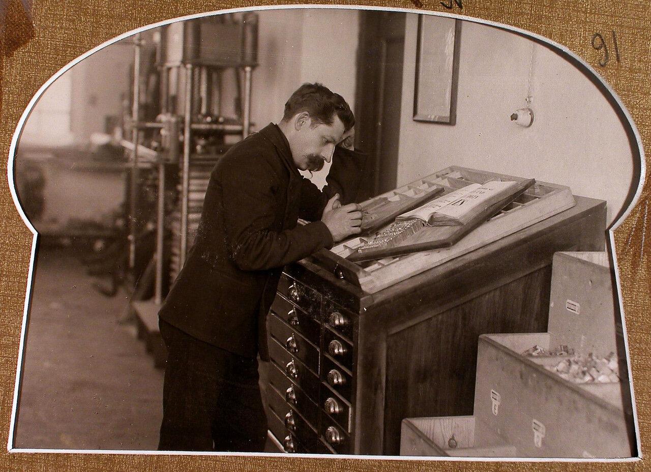 Наборщик за работой в типографии