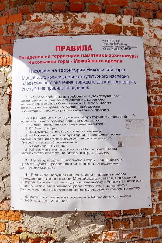 Правила поведения на территории кремля, Можайский кремль