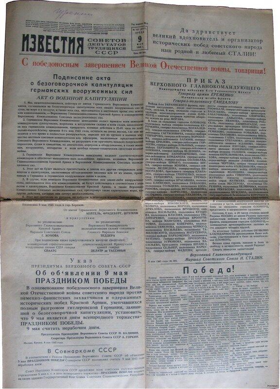 Газета Известия от 9 мая 1945 года