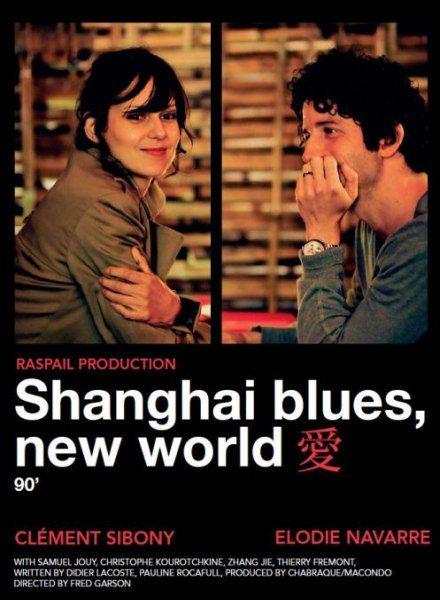 Шанхай блюз - Новый свет / Shanghaï Blues - nouveau monde (2013) HDTVRip