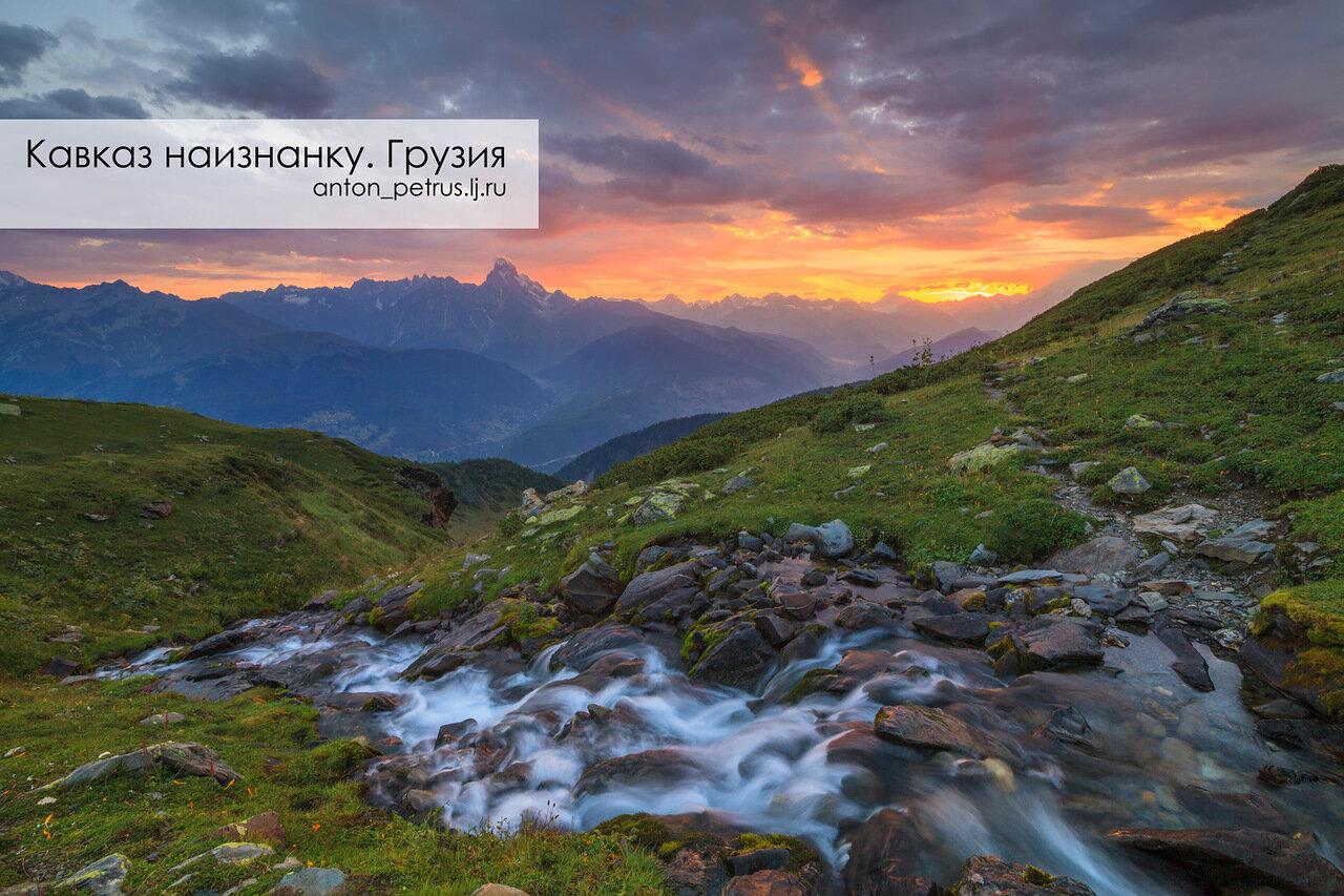 Грузия, Кавказ