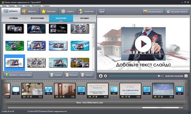 Как сделать видео презентацию на компьютере