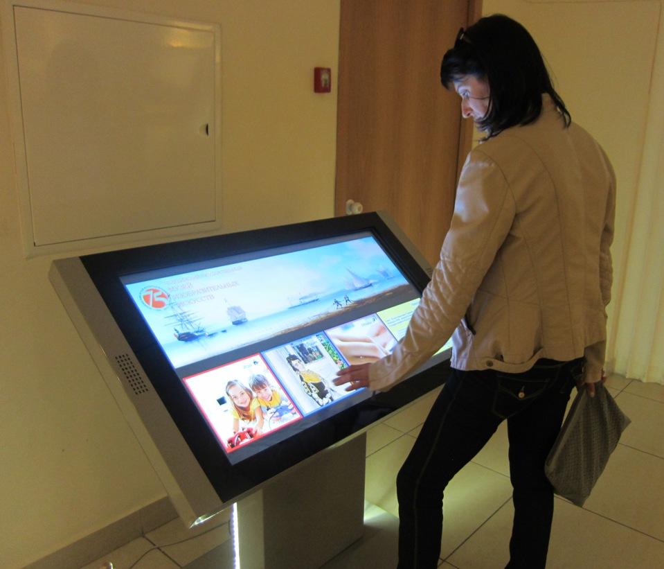 Информационный экран
