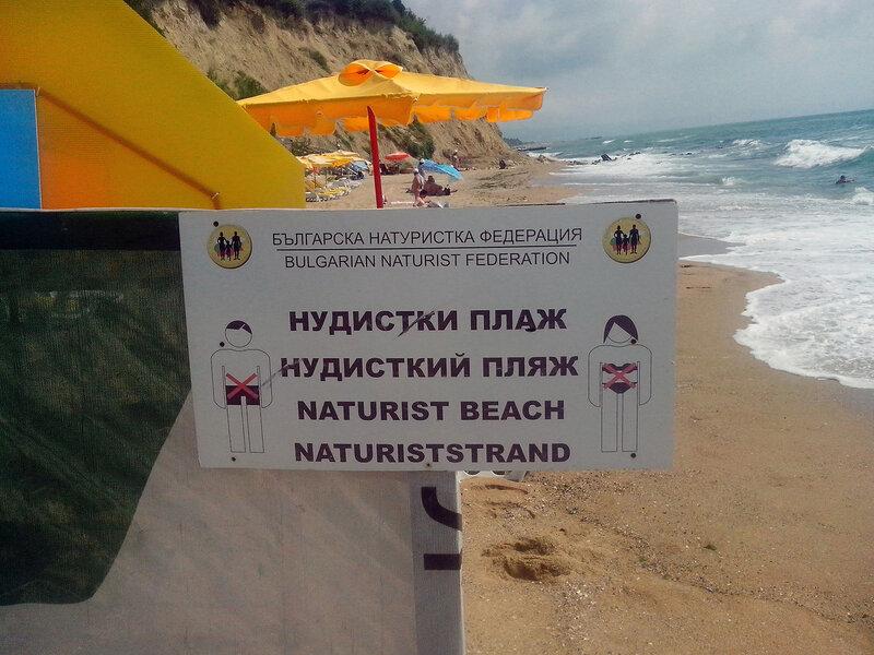 nudisti-na-plyazhi-bolgarii-foto