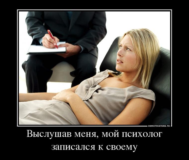 vyislushav-menya-moj-psiholog-zapisalsya-k-svoemu