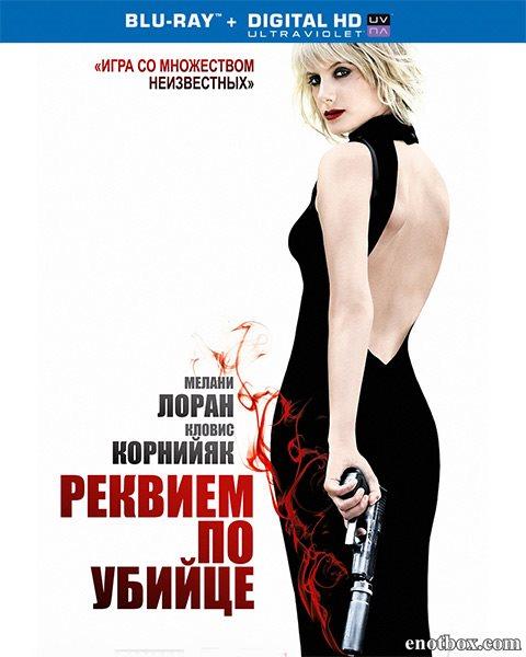 Реквием по убийце / Requiem pour une tueuse (2011/BDRip/HDRip)
