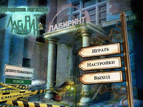 Городские Легенды: Лабиринт | Urban Legends: The Maze (Rus)